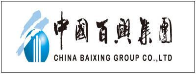 中国百兴集团