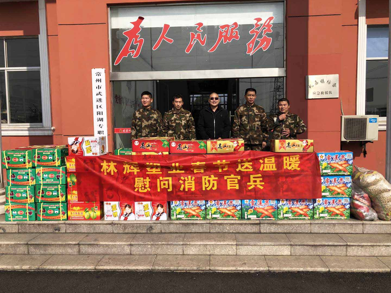 2019冬日送温暖!林辉塑业春节慰问消防官员