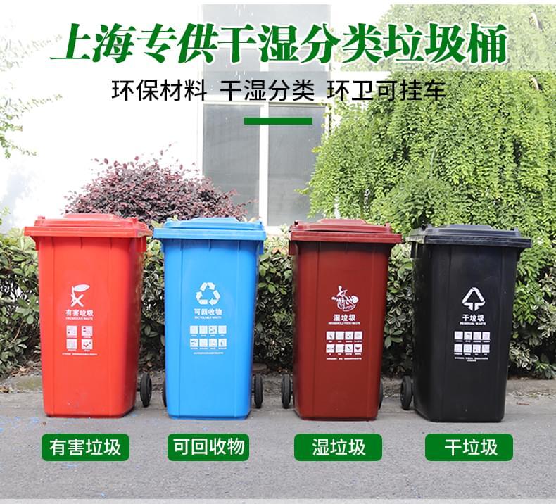 上海特供四色图标分类垃圾桶(可上挂车)